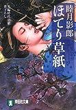 ほてり草紙 / 睦月 影郎 のシリーズ情報を見る