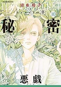 秘密 season 0 10 (花とゆめコミックススペシャル)