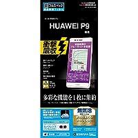 ラスタバナナ HUAWEI P9用液晶保護フィルム 衝撃吸収 フルスペック JF731P9