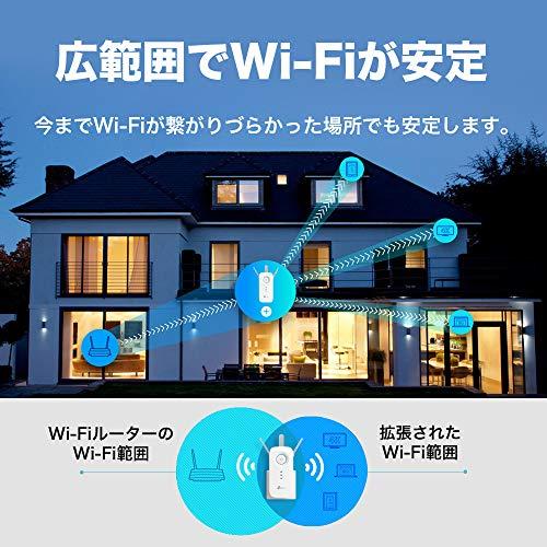 TP-LinkWiFi無線LAN中継器RE45011ac1300+450Mbpsハイパワーコンセント直挿しブリッジAPモード付き3年保証