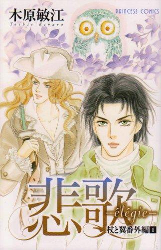 悲歌ーe´le´gie―杖と翼番外編1 (プリンセスコミックス)の詳細を見る