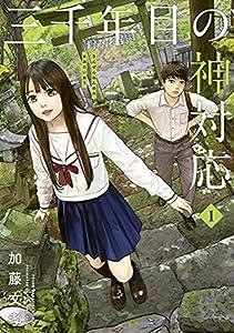 三千年目の神対応(1) (ヤングマガジンコミックス)