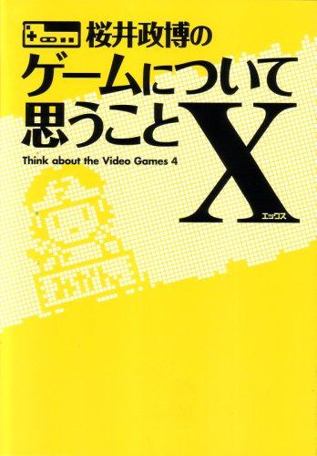 桜井政博のゲームについて思うことX
