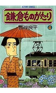 鎌倉ものがたり : 4 (アクションコミックス)