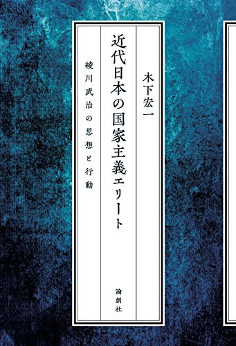 近代日本の国家主義エリート―綾川武治の思想と行動