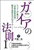 新装版 ガイアの法則I シュメールに降りた「日本中枢新文明」誕生への超天文プログラム――