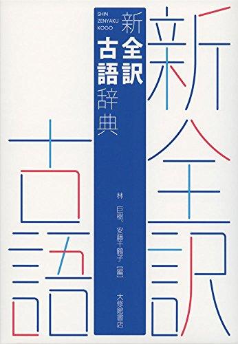 大修館書店『新全訳古語辞典』