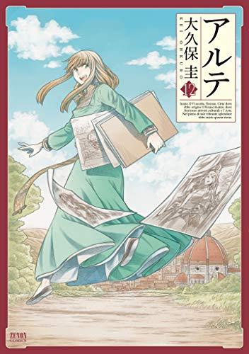 アルテ 12巻 (ゼノンコミックス)の詳細を見る