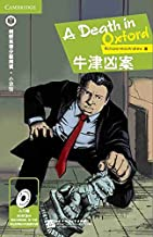 Oxford murder Cambridge Bilingual grade reading novels Museum (entry level 2)(Chinese Edition)