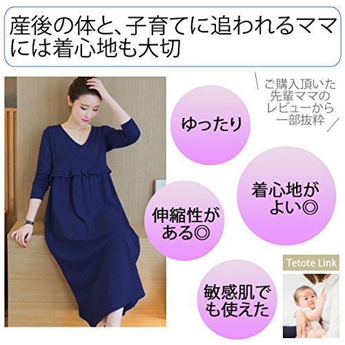 テトテ『授乳服ロングワンピース』