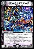 デュエルマスターズ 死神術士デスマーチ/デッキ一撃完成!! デュエマックス160(DMX20)/ ドラゴン・サーガ/シングルカード