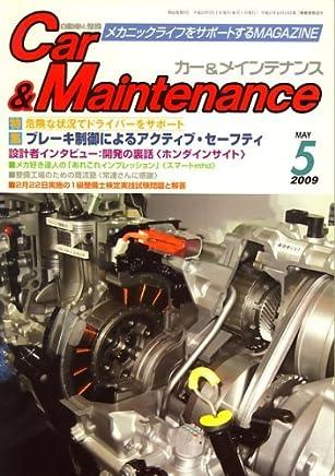 Car&Maintenance (カーアンドメインテナンス) 2009年 05月号 [雑誌]