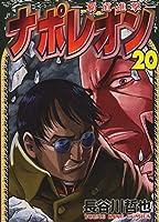 ナポレオン ‐覇道進撃‐ コミック 1-20巻セット