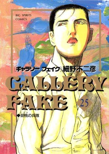 ギャラリーフェイク(25) (ビッグコミックス)