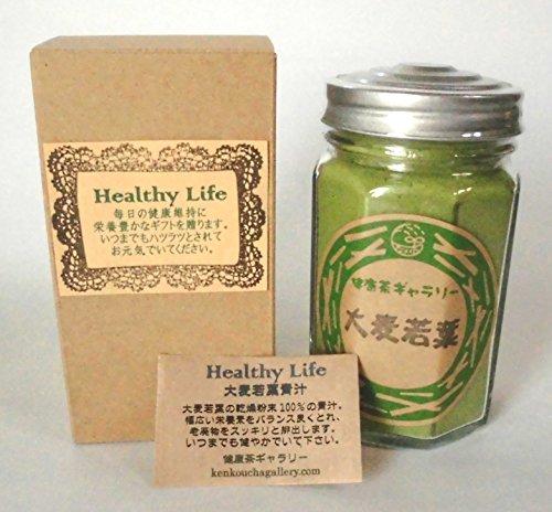 【 父の日プレゼント】 青汁 (大麦若葉100%) 瓶入り 父の日ギフト包装品【父の日 プレゼント ギフト】