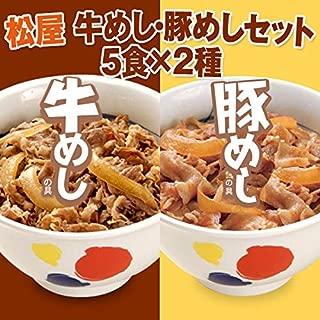 【業務用】松屋 牛めし・豚めしセット 5食×2種