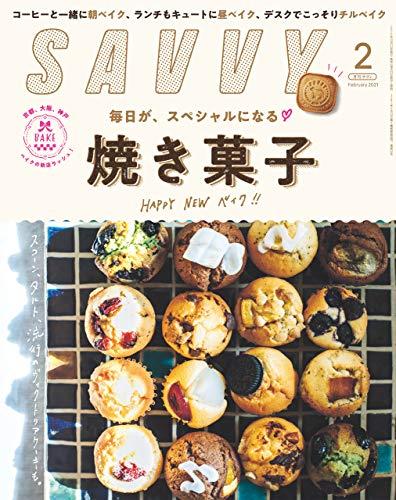 SAVVY(サヴィ)電子版2021年2月号・電子版