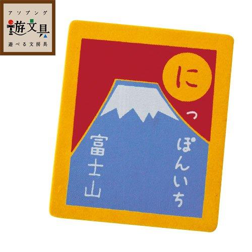 遊文具かるたマグネットクリップ富士山 (BG-26035)Karuta Magnet clip