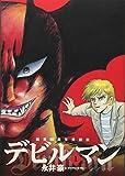 画業50周年愛蔵版 デビルマン (1) (ビッグコミックススペシャル)