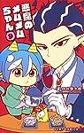 悪魔のメムメムちゃん 9 (ジャンプコミックス)