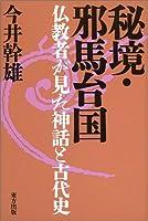秘境 邪馬台国―仏教者が見た神話と古代史