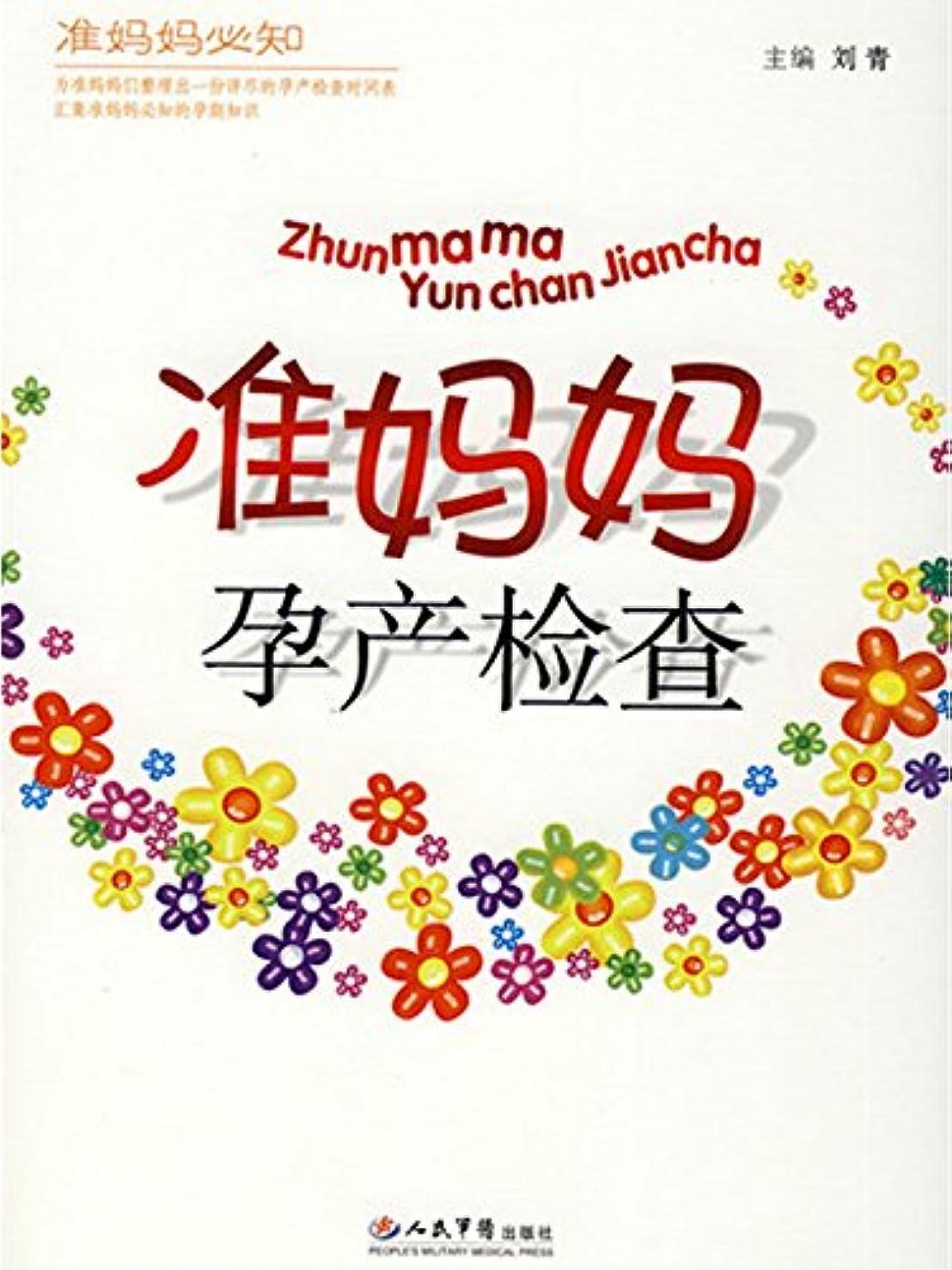 准妈妈孕产检查 (Chinese Edition)