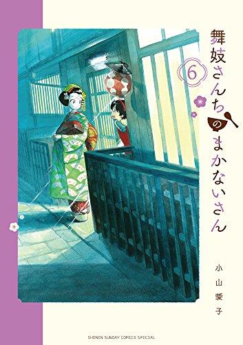 舞妓さんちのまかないさん (6) (少年サンデーコミックススペシャル)の詳細を見る