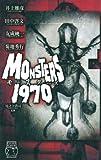 ホラーセレクション モンスターズ1970 (C★NOVELS)