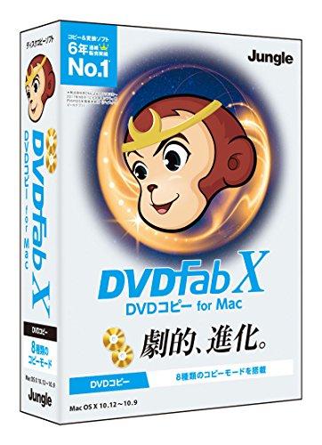 ジャングル DVDFab X DVDコピー for Mac