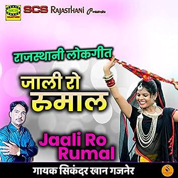 Jaali Ro Rumal Rajasthani Lokgeet