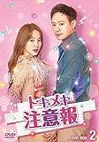 トキメキ注意報 DVD-BOX2 - ユン・ウネ, チョン・ジョンミョン, ハン・ゴウン, チュ・ウジェ, P.O