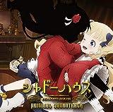 シャドーハウス Original Soundtrack(通常盤)
