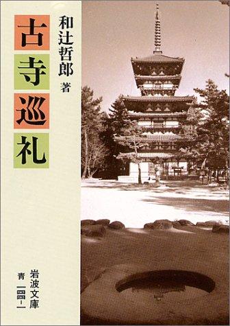 古寺巡礼 (岩波文庫) - 和辻 哲郎