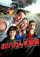 お! バカんす家族 [DVD]