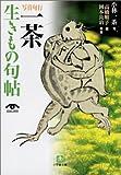 一茶「生きもの句帖」 (小学館文庫)