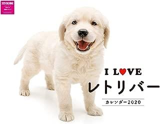 カレンダー2020壁掛け I LOVE レトリバー カレンダー2020(ネコ・パブリッシング) ([カレンダー])