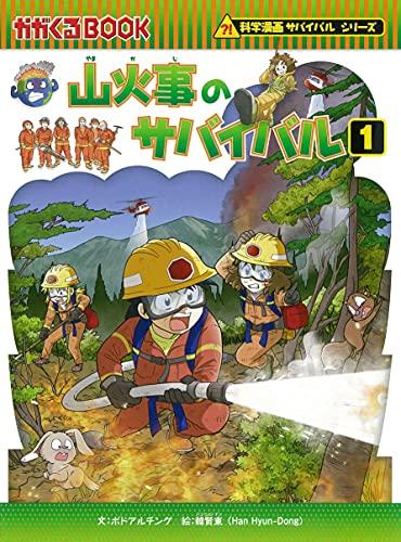 山火事のサバイバル (1) (科学漫画サバイバルシリーズ75)