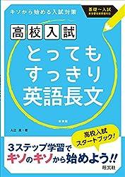 高校入試 とってもすっきり英語長文 新装新版