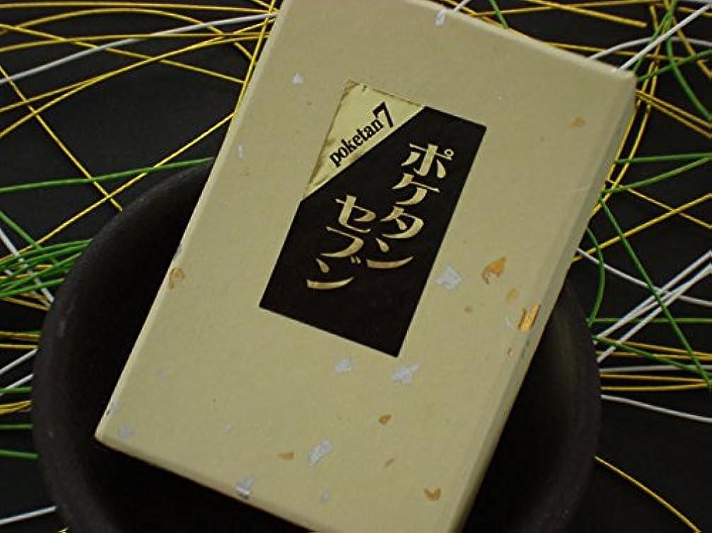 外出あざ出身地1000円ポッキリ ポケタンセブン 【スティック】 7種の香り 【お香】