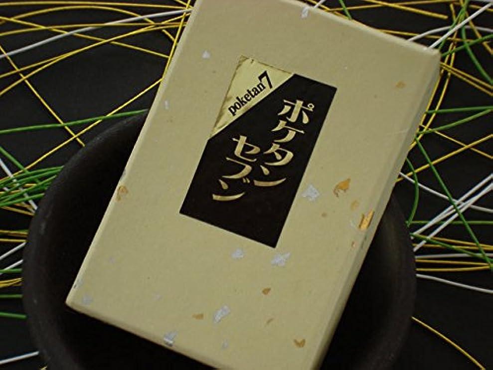 ネコ冬文庫本1000円ポッキリ ポケタンセブン 【スティック】 7種の香り 【お香】