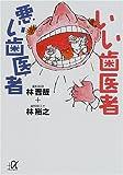 いい歯医者 悪い歯医者 (講談社プラスアルファ文庫)