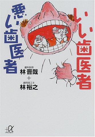 いい歯医者 悪い歯医者 (講談社プラスアルファ文庫)の詳細を見る