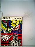 羊歯行・乱蝶ほか (1978年) (講談社文庫)