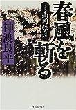 春風を斬る―小説・山岡鉄舟