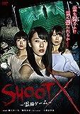 SHOOT X ~霊撮ゲーム~[DVD]