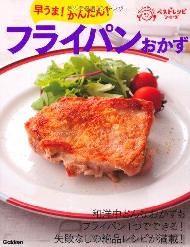 (Best Recipe Series Easy) easy or Haya:! Dish frying pan ISBN: 4054054196 (2012) [Japanese Import]