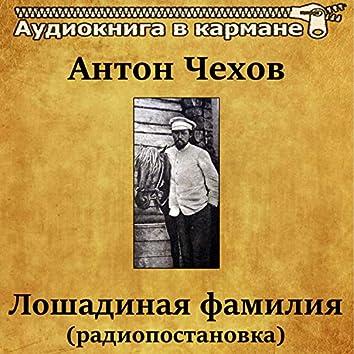 Антон Чехов - Лошадиная фамилия (радиопостановка)