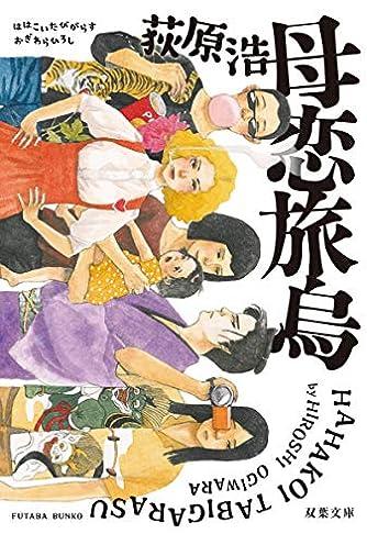 母恋旅烏<新装版> (双葉文庫)
