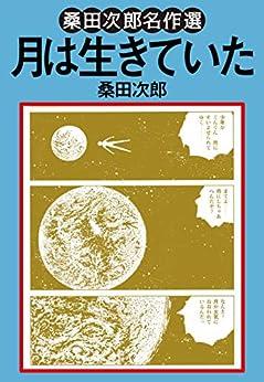 [桑田次郎]の月は生きていた