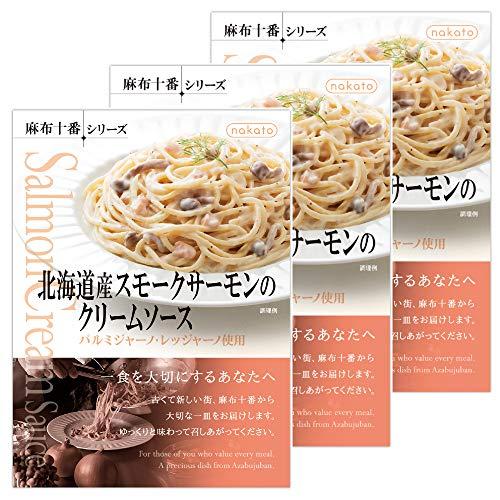 北海道産スモークサーモンのクリームソース(nakato麻布十番シリーズ) ×3個
